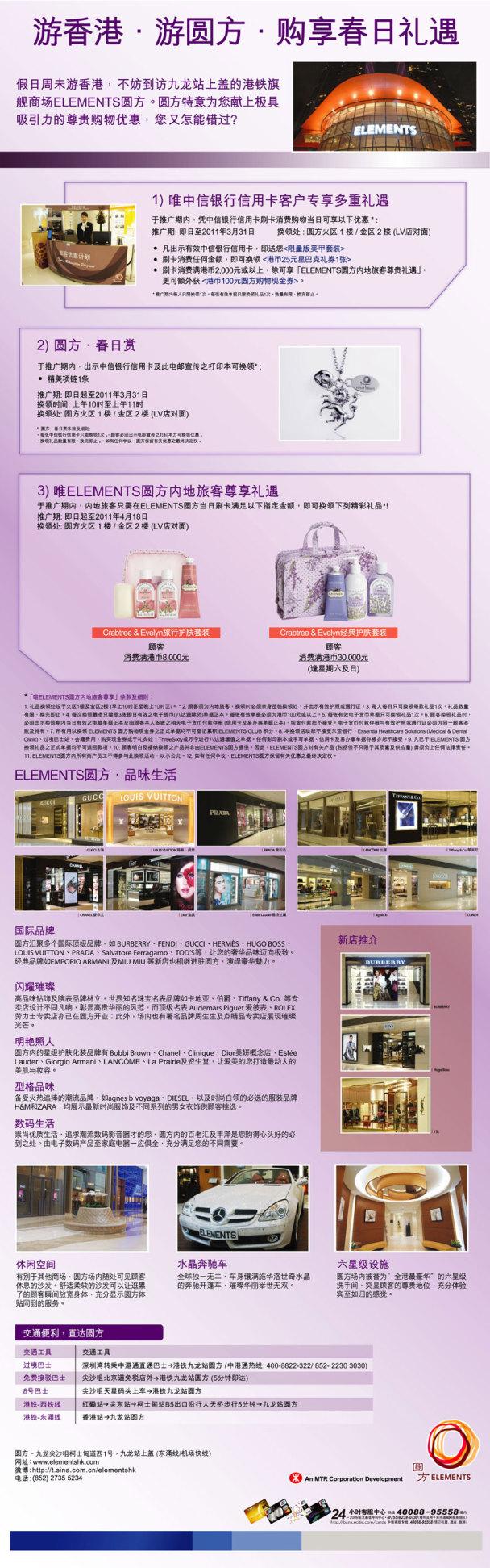 中信银行信用卡专享精彩香港圆方游_信用卡优惠活动
