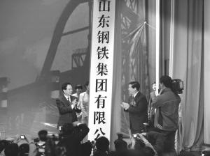 政府推动省内整合山东钢铁重组民企日照钢铁