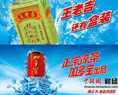 """目前,加多宝经营的红罐王老吉包装上的""""王老吉""""字样已经改为"""""""