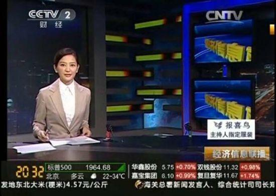 图为7月11日深《经济信息联播》直播即兴场,条剩谢颖颖壹人掌管。(图片到来源:材料图)