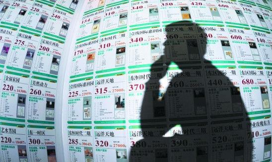 新政後北京楼市连续下滑 二手房价格止涨下跌