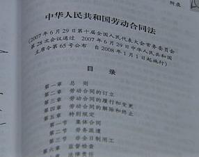劳动合同法诞生记:黑砖窑案助其全票通过(图)(2)