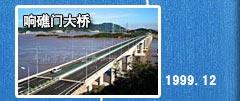 响礁门大桥