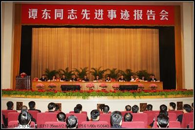 谭东同志先进事迹报告会在人民大会堂举行(图)