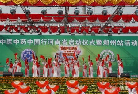 """""""中医中药中国行""""河南站启动仪式"""