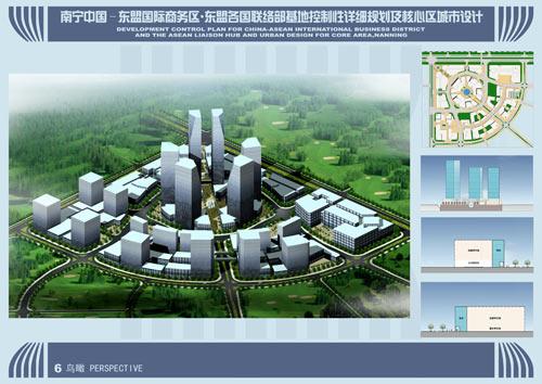 南宁・中国-东盟国际商务区规划建设方案