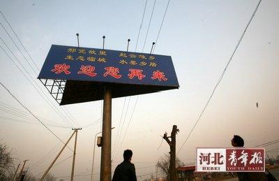 河北正定与临城争夺赵云故里品牌(图)