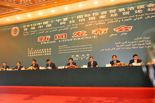2010中国(宁夏)国际投资贸易洽谈会北京新闻发布会召开