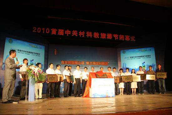 2010首届中关村科教旅游节圆满闭幕(组图)