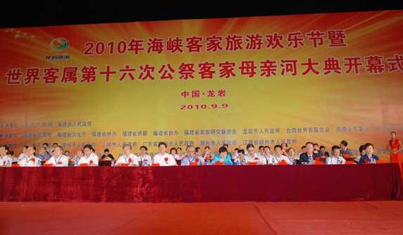 2010年海峡客家旅游欢乐节在长汀举办(图)