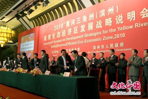 2010滨州高效生态经济区发展战略说明会在京举行