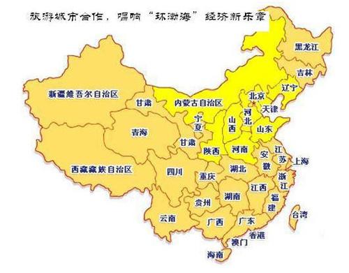 """构建旅游区域合作平台  唱响""""环渤海""""经济新乐章"""
