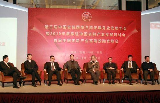 首届中国老龄产业高端投融资峰会在北京开幕