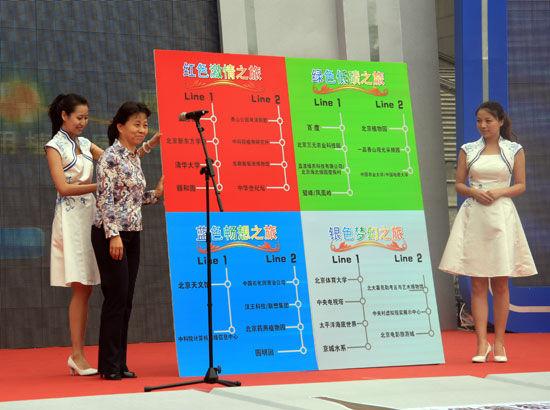 第二届中关村科教旅游节7月5日盛大开幕(组图)
