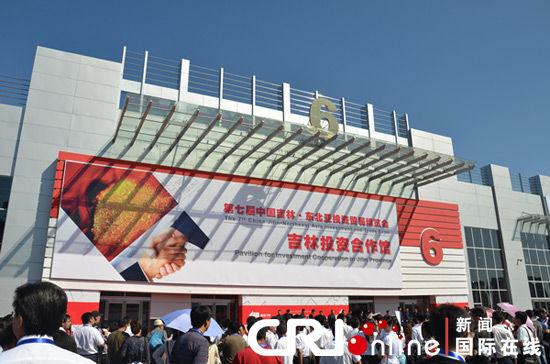 第七届中国吉林・东北亚投资贸易博览会场馆(图)