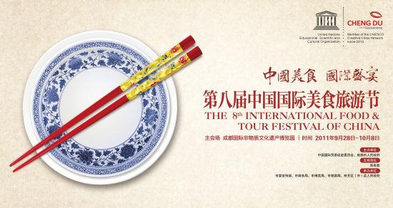 第八届中国国际美食旅游节在成都开幕(图)