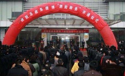 江苏首家县级微博政务发布厅泗阳政务落户新浪