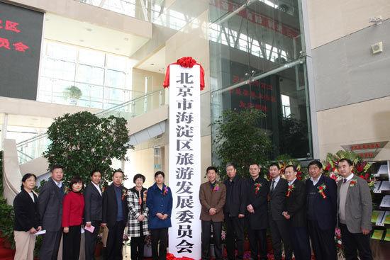 北京海淀区旅游发展委员会举行揭牌仪式(图)
