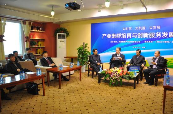 产业集群培育与创新服务发展论坛举行