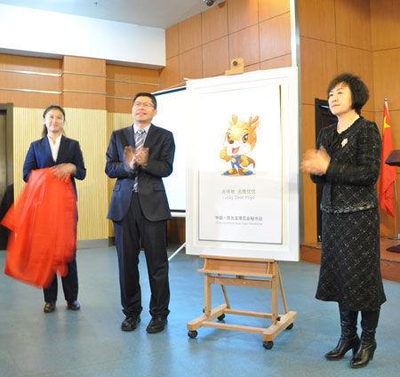 东北亚博览会会徽和吉祥物在长春揭幕