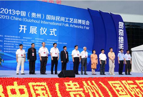 汇聚世界指尖艺术――2013贵州民间工艺品博览会盛大开展