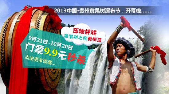 2013中国贵州安顺黄果树瀑布节开幕