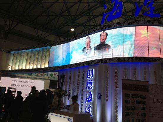 第九届中国北京国际文化创意产业博览会海淀展区