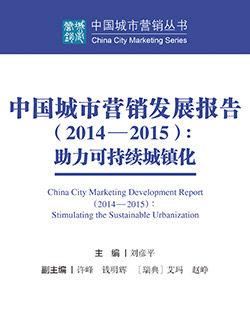 中国城市营销发展报告(2014―2015)助力可持续城镇化