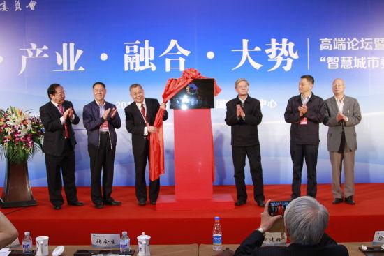 中国电子商务协会智慧城市委员会揭牌仪式在京举行