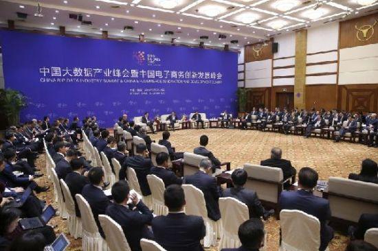 """李克强在贵阳同出席""""数博会""""的国内外业界人士对话座谈"""