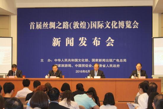首届敦煌文博会新闻发布会在京举行