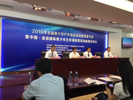 2016中国金昌国际青少年生存训练营活动8月举行