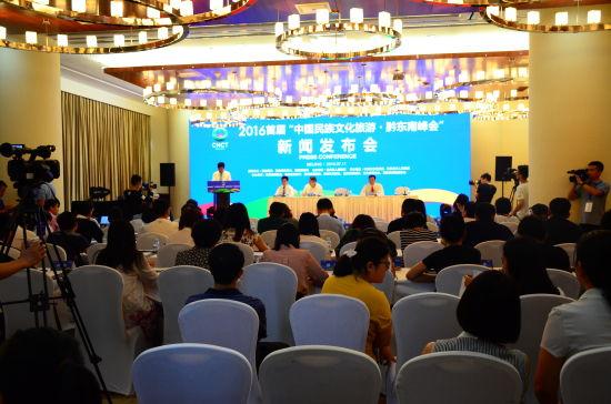 """2016首届""""中国民族文化旅游・黔东南峰会""""新闻发布会在京举行"""