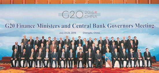 2016年第三次G20财长和央行行长会在成都闭幕