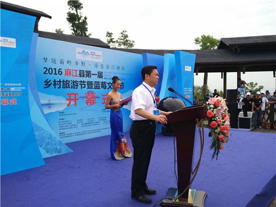 麻江县第一届乡村旅游节暨蓝莓文化节开幕