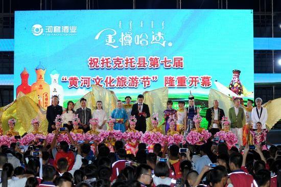 托克托第七届黄河文化旅游节开幕