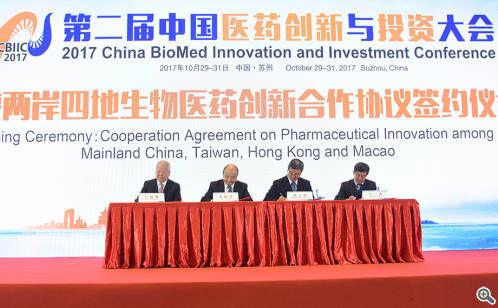 第二届中国医药创投大会园区开幕