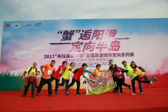 2017全国旅游城市定向系列赛在阳澄半岛度假区落幕