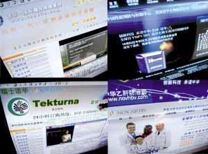 冒牌诺华网站神通广大销售未上市药品