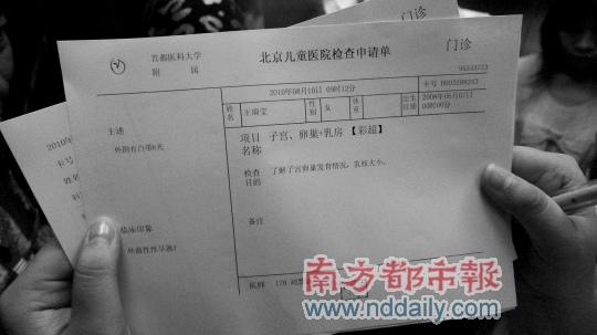 怀孕报告单-广州再曝三女婴性早熟 卫生部责令调查圣元