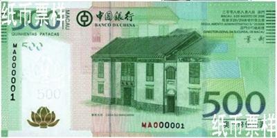 中行发行澳门元新版钞票