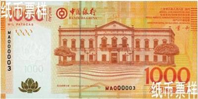 6种面值的新版澳门元钞票,其票面尺寸,色调与现行流通中的