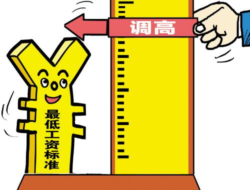 24省份上调最低工资 北京明年再涨100元_滚动