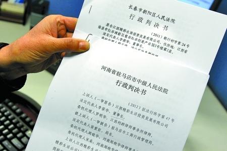 法院终审太平洋违法传销 罚款3500万昨到账