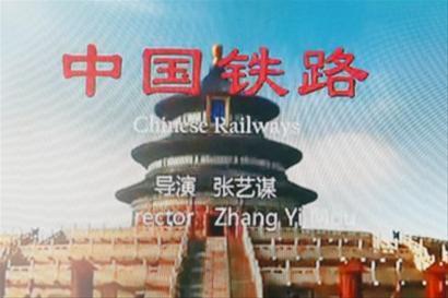 《中国铁路》宣传片截屏图