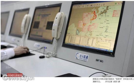GPS垄断我国95%导航产业北斗欲争食5000亿市场