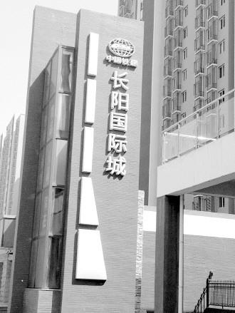 """通知发给了""""万科长阳半岛小区"""",而长阳国际城这边却没有动静."""