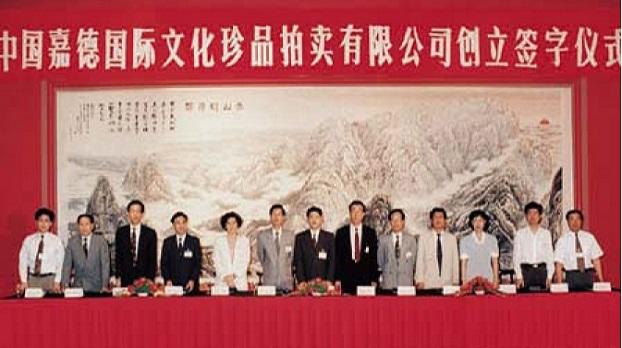 中国嘉德国际拍卖有限公司成立
