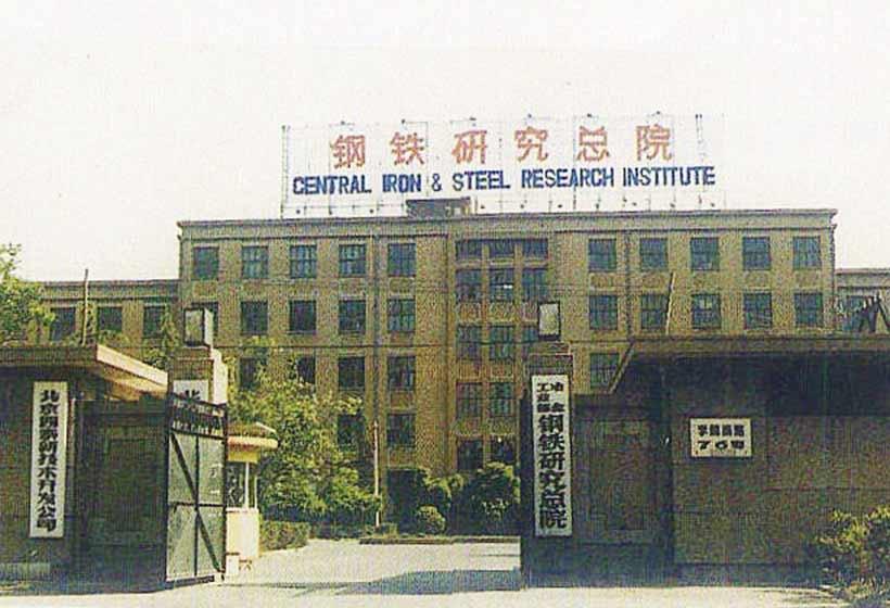 1952年钢铁研究总院成立