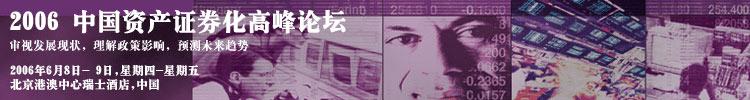 2006中国资产证券化高峰论坛